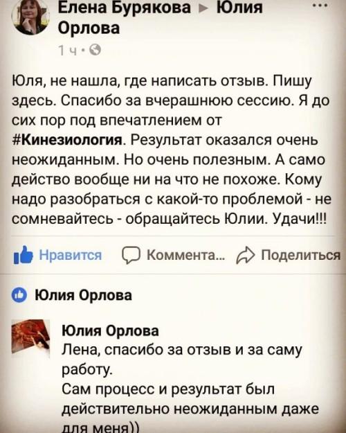 Елена Бурякова
