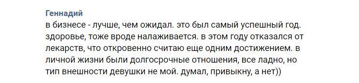Отзыв Геннадий ВК