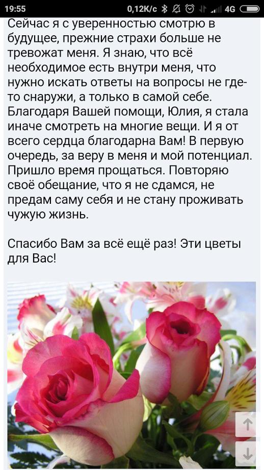 Отзыв Катерина Б17