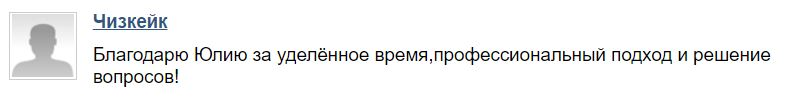 Отзыв Чизкейк Б17