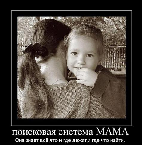 mama-google