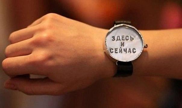 napotom-здесь и сейчас часы